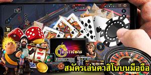 สมัครเล่นคาสิโนบนมือถือ Casino Mobile สมัครผ่านไลน์ เล่นพนันออนไลน์