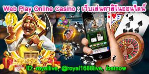 Web Play Online Casino : เว็บเล่นคาสิโนออนไลน์ ดีที่สุด